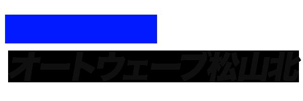 オートウェーブ松山北(公式サイト)